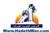 المجلس القومي للمرأة بأسيوط  يستعرض انجازاته فى مؤتمر يوم المرأة المصرية