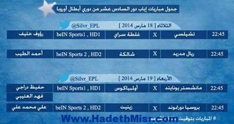 جدول مباريات إياب دور الـ16 لـ دوري أبطال اوروبا … المباريات بتوقيت مكة المكرمة .