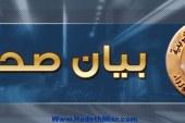 النشرة الإعلامية اليومية ــ وزارة الداخلية
