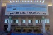 المؤقتين بديوان عام محافظة البحر الأحمر ينظمون وقفة إحتجاجية للمطالبة بالتثبيت