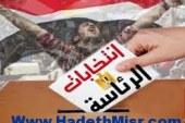 لجنة الانتخابات الرئاسية تعلن عن موعد فتح باب الترشيح 30 مارس