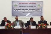 """بمشاركة كبرى الجهات المختصة نقابة السائقين تنظم ورشة بعنوان """" تحسين واقع النقل العام في غزة"""
