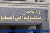 جزائرية تسرق والدة زوجها بأسيوط