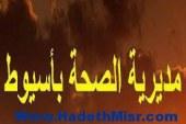 الدكتور أحمد عبد الحميد وكيل وزارة الصحة والسكان :4 قوافل طبية بقرى أسيوط