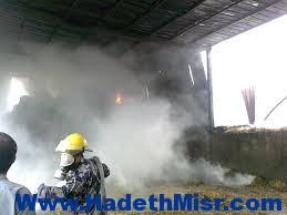 حريق بمصنع الصفا للاقطان الطبية بالمنطقة الصناعية بمركز أسيوط