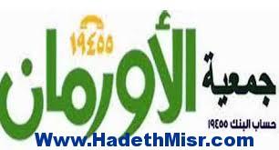 غدا ..الأورمان تنظم حفل يوم اليتيم وتكرم 3 أمهات مثاليات ..والحسيني أبوضيف