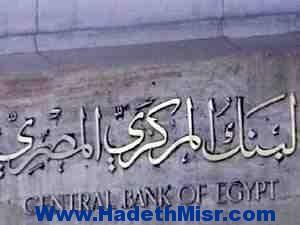 طرح شهادة ادخارية جديدة بفائدة 12.5% تصرف شهريًا من بنك مصر