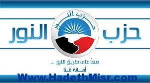 حزب النور السلفي يقرر دعم السيسي في انتخابات الرئاسة المصرية