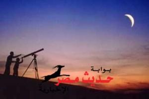 معهد الفلك : 30 إبريل الحالى غرة شهر رجب
