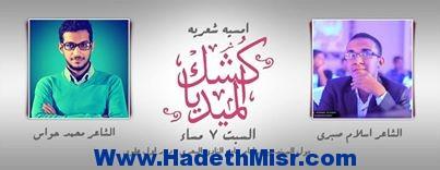 """توقيع ديوان""""كمشان """" اليوم لمحمد حواس"""