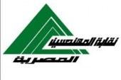 تواصل توافد المهندسون على نقابة سوهاج الفرعية لاختيار نقيب و14 عضو