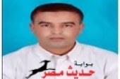 عبد الله الحمزاوي الكاتب المغربي يكتب:  النظام السياسي بالجزائر بين الماضي والحاضر