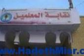 تمرد معلمى المنيا .. وكيل الوزارة يزرع بذور الفتنة بعد رفضه قرار التعليم