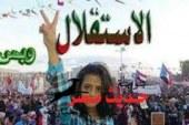 جنوب اليمن يشهد مسيرات وفعاليات كبرى متعددة تطالب باستقلال الجنوب عدن
