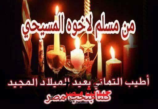 أسرة تحرير بوابة حديث مصر تهني الأخوة الاقباط بمناسبة عيد القيامة المجيد