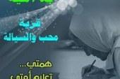 """تدشين """"مشروع قرية مصرية بلا أمية  بدمياط"""