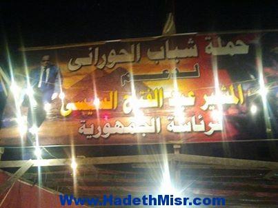 افتتاح  مقر لحملة السيسي في  مدينة الحوراني بدمياط