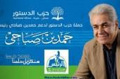 حزب الدستور بدمياط يجمع توكيلات للمرشح الرئاسي المحتمل حمدين صباحي