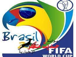 عاجل .مشاهدة كأس العالم بالمجان للوطن العربى