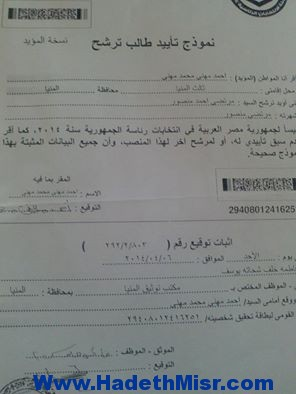 طالب يحرر اول توكيل لمرتضى منصور بالمنيا