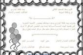 يقام اليوم  أمسية شعرية ببيت ثقافة البدارى باسيوط  بمركز شباب نجع زريق