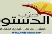 أعضاء حزب الدستور بالبحر الأحمر  يستقيلون إعتراضاً على سياسة الحزب