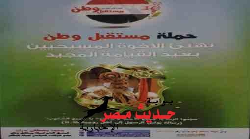 حملة مستقبل وطن الاقصر تشارك فى ألاحتفال بعيد القيامة المجيد .