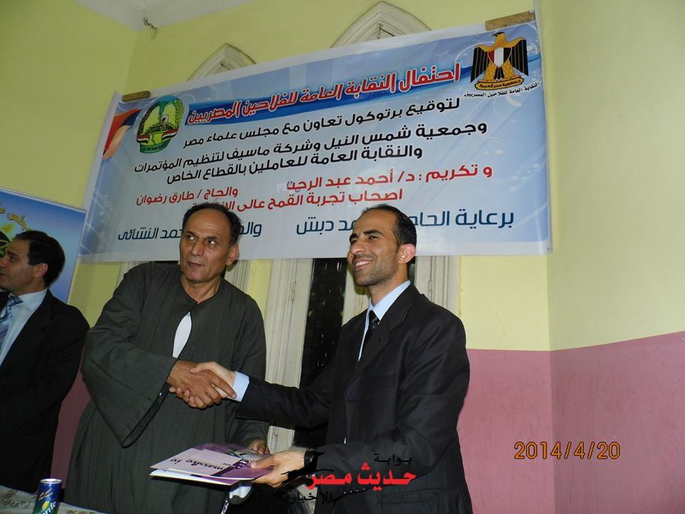 بالصور …توقيع برتوكول تعاون مع مجلس علماء مصر ونقابة الفلاحين