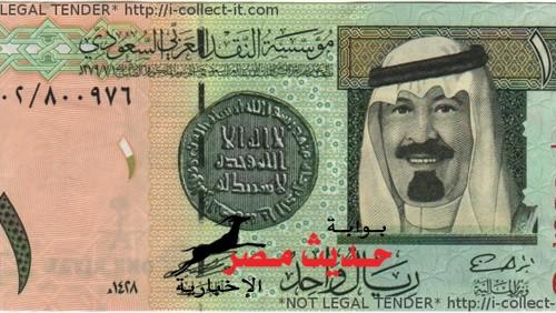 الدينار الكويتى بـ 24.98 جنيهًا والريال السعودى يسجل 187 قرشًا