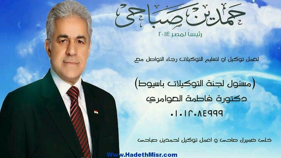 حملة صباحى باسيوط تعلن عن جمع ألفى توكيل للمرشح حمدين صباحى