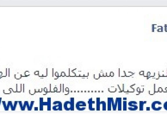 منسقة حملة حمدين صباحى باسيوط تتهم صحفى اسيوط بالتواطئ مع حملة السيسى