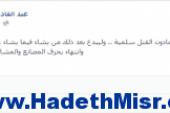 """مدير شبكة """"رصد"""" الإخوانية يدعو لحرق المصانع المصرية"""