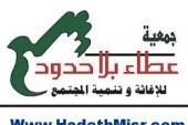 """تقيم """"جمعية عطاء بلا حدود """" غداً الحفل الختامى لبرنامج فرصة"""