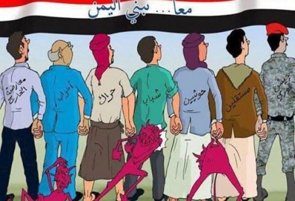يجب ترسيخ المحبة بين الجميع والقبول ببعضنا البعض وتفعيل القواسم المشتركة معا نبني اليمن