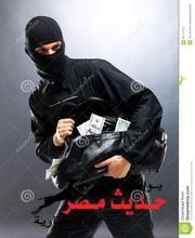 سرقة47ألف جنية و7ألف دولار من شقة فني تحليل طبيه بأسيوط