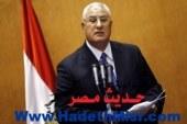 «الرئيس منصور».. أكثر من 20 قرارًا أبرزهم: ترقية «السيسى» وإلغاء عفو «مرسى»