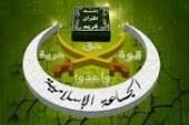 عاصم عبدالماجد يتقدم باستقالته من الجماعة الاسلامية.. وقيادات الجماعة تجمدها