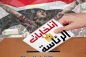 انتهاء عملية فرز اللجان الانتخابية بمدينة دمياط الجديدة بدمياط