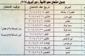 جدول إمتحانات محو الأميه بالمنيا يبدأ 18 مايو وينتهي 5 يونيه
