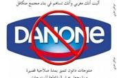نشطاء مغاربة يدعون الى مقاطعة منتجات شركة دانون بسبب زيادة الأسعار