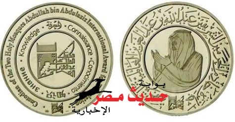 المركزالقومى للترجمة يفوز بجائزة خادم الحرمين الشريفين عبد الله بن عبد العزيز العالمية للترجمة