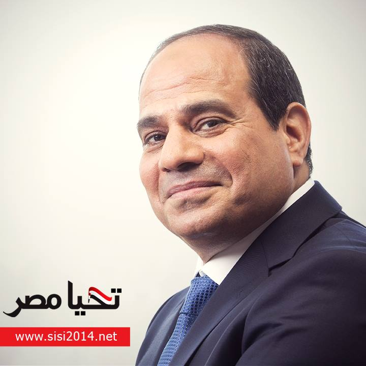 مؤتمربراس غارب لدعم عبد الفتاح السيسى