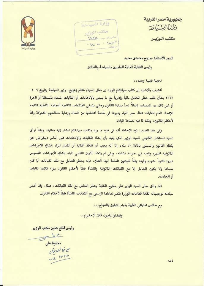 وزارة السياحة تعلن  انتهاك الدستور والاتفاقيات والعهود والمواثيق الدولية  بقرار سيادي