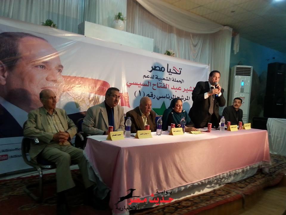 بالصور:نجاح المؤتمر الجماهيرى للحملة الرسمية للمرشح الرئاسى السيسى بكفرالشيخ