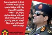 محافظة الشرقية الاشتراكيين الثوريين  – ضد ترشح وانتخاب المشير عبد الفتاح السيسي