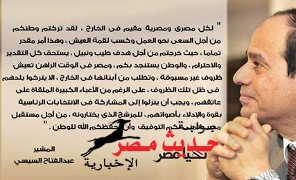 المؤتمر الرسمي الاول للمشير بمحافظة كفر الشيخ