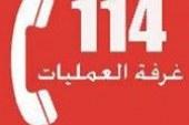 114 رقم غرفه عمليات محافظة اﻷسكندرية الخاصة بمتابعة الإنتخابات الرئاسية