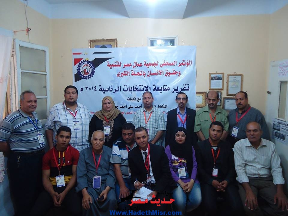 الجزء الاول للمؤتمر الصحفى لجمعية عمال مصر للتنمية وحقوق الانسان لنشر تقرير متابعة الانتخابات الرئاسية 2014