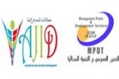 التدبير العمومي الجديد، الديمقراطية التشاركية، خيارات تحقيق التنمية المستدامة محور ندوة بكلية القاضي عياض بالمغرب