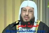 الأوقاف تدعم قرار منع الداعية السلفى محمد الزغبى من الخطابة فى دمياط